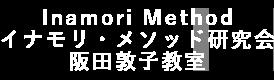 イナモリメソッド研究会 阪田敦子教室
